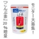 イベント「【創業100周年記念・『こんぶ茶』20%増量・モニター200名大募集!】」の画像