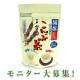 イベント「【アイスで飲んでも美味しい・『減塩こんぶ茶』モニター200名大募集!】」の画像