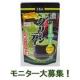 【宇治抹茶配合・新製品『濃いグリーンティー』モニター200名様大募集!】