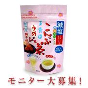 【熱中症予防に『減塩梅こんぶ茶』instagramモニター150名様大募集!】
