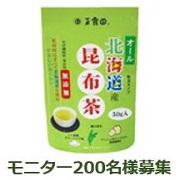 【北海道産の自然素材使用『オール北海道産昆布茶』モニター200名様大募集!】