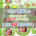 入園・入学シーズン♪お名前シールを作るなら【みんなのお名前シール】アプリで!モニター20名募集/モニター・サンプル企画