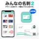 新アプリ「みんなの名刺2」モニター10名募集♪/モニター・サンプル企画