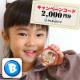 缶バッジ・マグネットが作れるアプリ「みんなのバッジ」モニター20名募集/モニター・サンプル企画