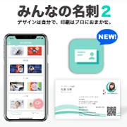 「新アプリ「みんなの名刺2」モニター10名募集♪」の画像、コスモメディアサービスのモニター・サンプル企画