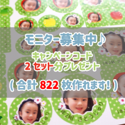 「入園・入学シーズン♪お名前シールを作るなら【みんなのお名前シール】アプリで!モニター20名募集」の画像、コスモメディアサービスのモニター・サンプル企画