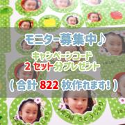 「顔写真テンプレ追加記念♪みんなのお名前シールモニター20名募集(参加条件あり)」の画像、コスモメディアサービスのモニター・サンプル企画