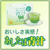 【あしあば青汁】健康生き活き倶楽部