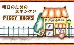 『明日のためのスキンケア』ピギーバックス