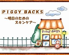 【明日のためのスキンケア】ピギーバックス