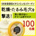 【Instagramで参加】 濃厚ふわとろ生クリームマスク☆ボタニグレース/モニター・サンプル企画