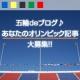 イベント「五輪deブログ♪ オリンピックをテーマにしたブログ記事を大募集★」の画像
