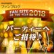 イベント「\\ファンサイト・オブ・ザ・イヤー2018授賞式&記念パーティー//」の画像