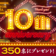 イベント「【感謝】モニプラ ファンブログ10周年記念イベント!合計350名様にプレゼント♪」の画像