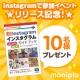 イベント「Instagramで参加イベント★インスタグラム ガイドブックをプレゼント!」の画像