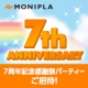 【7周年記念】モニプラファンブログ7周年記念感謝祭パーティーご招待!/モニター・サンプル企画