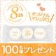 【8周年記念】モニプラ ファンブログ感謝イベント!100名様にプレゼント♪/モニター・サンプル企画
