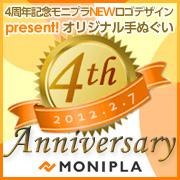 「【モニプラ4周年記念】100名様に新ロゴ入り『オリジナル手ぬぐい』プレゼント!!」の画像、モニプラ運営事務局のモニター・サンプル企画