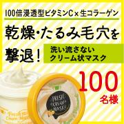 【Instagramで参加】 濃厚ふわとろ生クリームマスク☆ボタニグレース