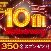 「【感謝】モニプラ ファンブログ10周年記念イベント!合計350名様にプレゼント♪」の画像、モニプラ運営事務局のモニター・サンプル企画