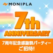 「【7周年記念】モニプラファンブログ7周年記念感謝祭パーティーご招待!」の画像、モニプラ運営事務局のモニター・サンプル企画
