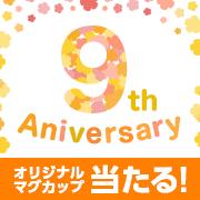 【9周年記念】モニプラ ファンブログ感謝イベント!60名様にプレゼント♪