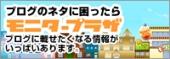 モニタープラザ1周年記念☆新規登録メンバー大募集!