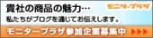 日本最大級のブログマーケティングサイト★クチコミならモニタープラザ