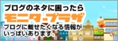 ブログに書いてサンプル・モニター商品をもらおう!☆モニタープラザ☆
