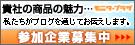 クチコミ(口コミ)マーケティング『モニタープラザ』出展企業募集中!