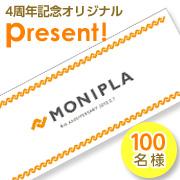 モニプラ運営事務局の取り扱い商品「4周年記念オリジナル手ぬぐい」の画像