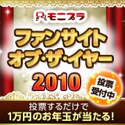 【モニプラ】ファンサイト・オブ・ザ・イヤー2010