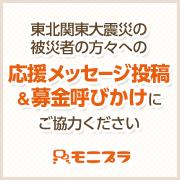 東北関東大震災の被災者の方々への応援メッセージ投稿・募金呼びかけにご協力ください