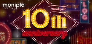 モニプラファンブログ10周年