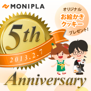 モニプラ5周年記念イベント