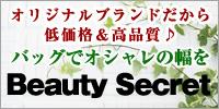 Beauty Secret 楽天市場店