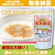 毎日食べたいヘルシーフード【粉末納豆】 楽天で購入