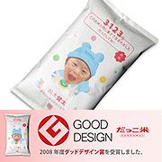 出産内祝い「 だっこ米」商品ページ