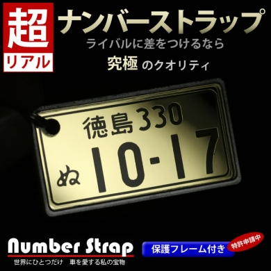 【超リアル】愛車ナンバーストラップ