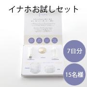 【15名様】米ぬかスキンケア「イナホ」をお試しください!