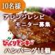 イベント「【限定非売品】レシピ投稿でびっくりドンキーのハンバーグ10個【10名様】モニター」の画像