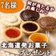 【何が当たるかお楽しみ♪】北海道のこだわり洋菓子・和菓子がいろいろ【7名様】/モニター・サンプル企画