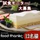 【第二弾】札幌パークホテル Wチーズケーキクラシックハーフ モニター【12名様】/モニター・サンプル企画