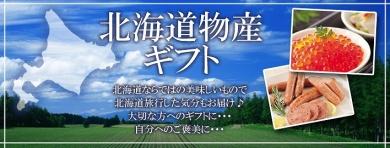 贈り物なら北海道グルメ! - お取り寄せネット通販ならフードサンクス