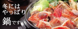 冬鍋で北海道食材を堪能しよう♪ - お取り寄せネット通販ならフードサンクス