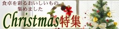 クリスマス特集♪ - お取り寄せネット通販ならフードサンクス