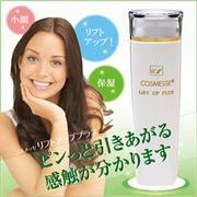 化粧水でリフトアップ体験【リフトアッププラス】