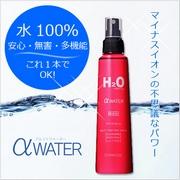 特許水100%多機能化粧水【アルファウォーター】