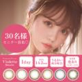 ♡新商品♡「ヴィオレットブランシュ」の装着モニター募集!【30名様】