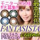 【度なしカラコン】DIA14.5最高発色4カラー☆新商品ファンタジスタレジェンド/モニター・サンプル企画